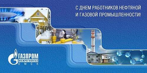 Поздравительные открытки газпрому, именинником поздравляю